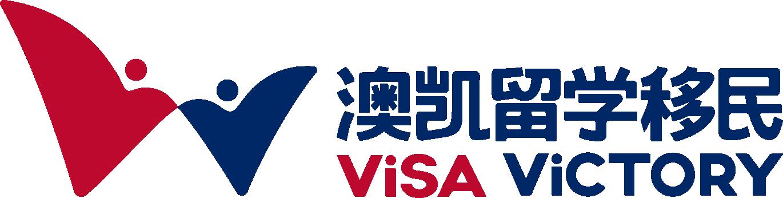 澳凯留学移民VisaVictory Logo