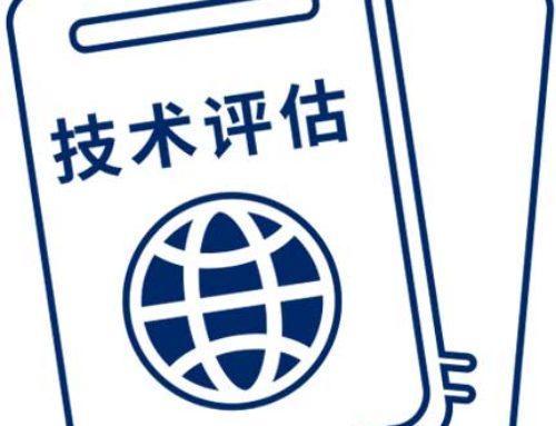 【会计职业评估】恭喜客户职业评估获批!