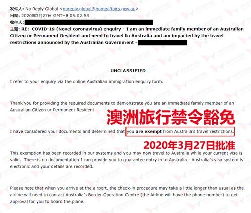 澳洲旅行禁令-20200327