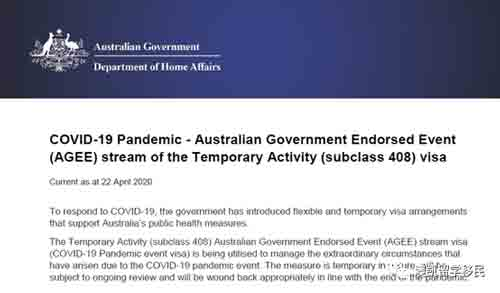 COVID-19 Pandemic - Australian Government Endorsed Event (AGEE) stream of the Temporary Activity (subclass 408) visa