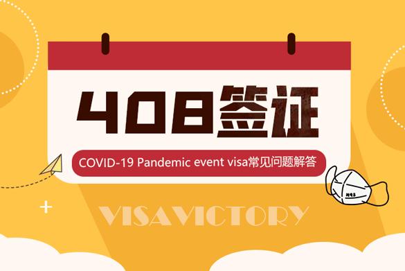 COVID-19-Pandemic-event-visa-FAQ