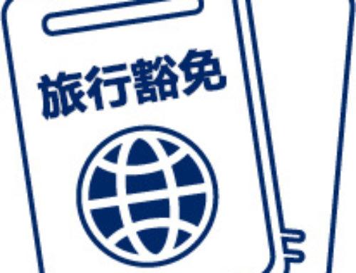 【出境豁免】恭喜客户出境豁免11月20日获批!
