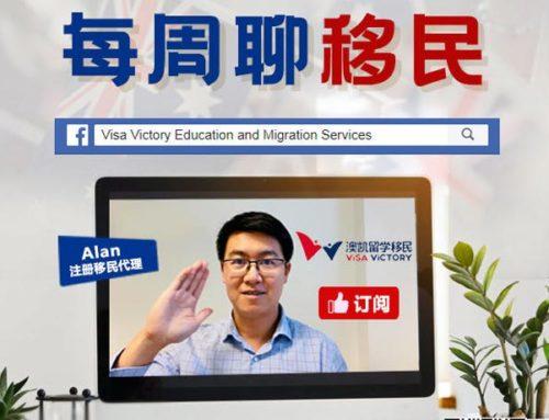 移民代理Alan《每周聊移民》往期视频汇总