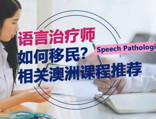 语言治疗师Speech Pathologist如何移民?相关澳洲课程推荐