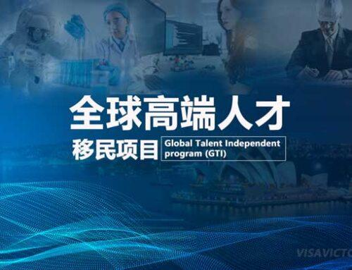 秒下PR!全球高端人才移民项目 Global Talent Independent program (GTI)