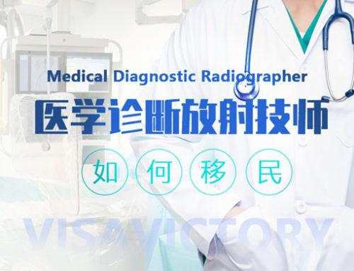 医学诊断放射技师Medical Diagnostic Radiographer如何移民?(含澳洲认证课程推荐)