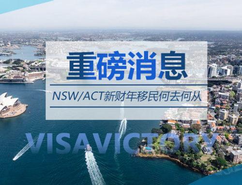 重磅消息:政府通报会-疫情下NSW/ACT新财年移民何去何从?