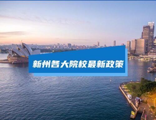 国际学生有望返澳,为迎接新学期新州院校最新政策汇总