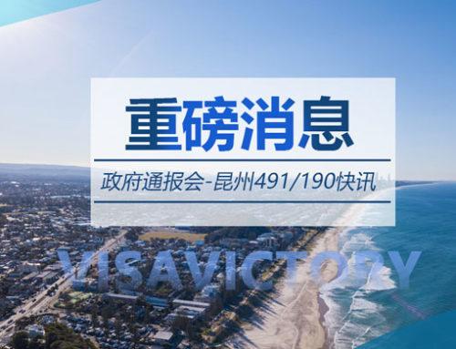 重磅消息:政府通报会-昆州491/190快讯