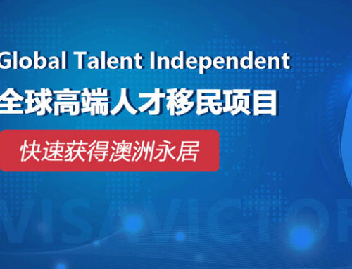 快速下PR! 澳洲全球高端人才移民项目 Global Talent Independent program (GTI)
