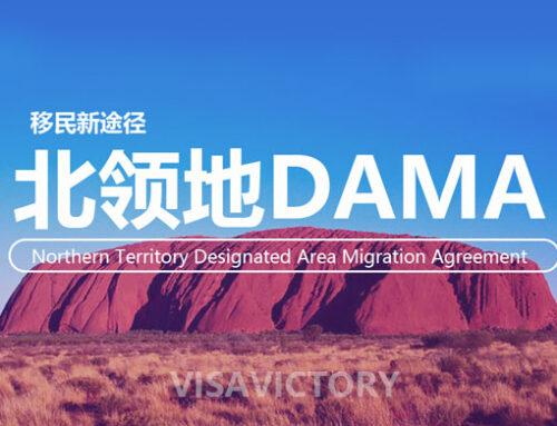北领地DAMA项目—移民新途径,英文,经验,年龄减免!可申请永居!