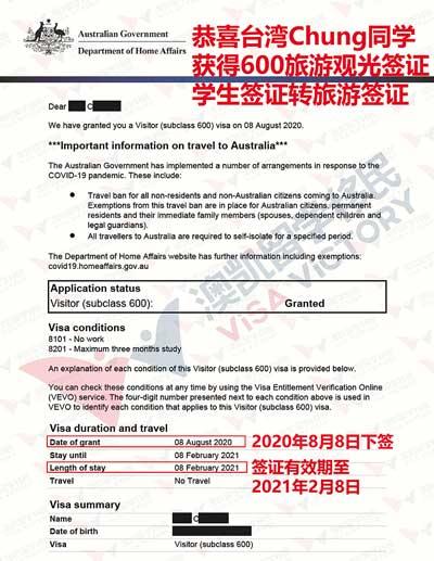 600旅游签证