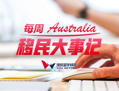 【澳洲移民大事记】2020年9月4日更新