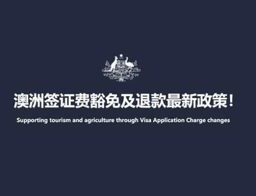 澳洲签证费豁免及退款最新政策!