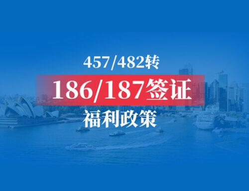 移民局公布疫情影响下457/482转186/187福利政策!