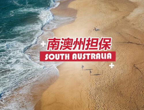 2021年南澳州担保要求更新,最新职业清单公布! 南澳毕业生,创新类以及长期居民是最大赢家!