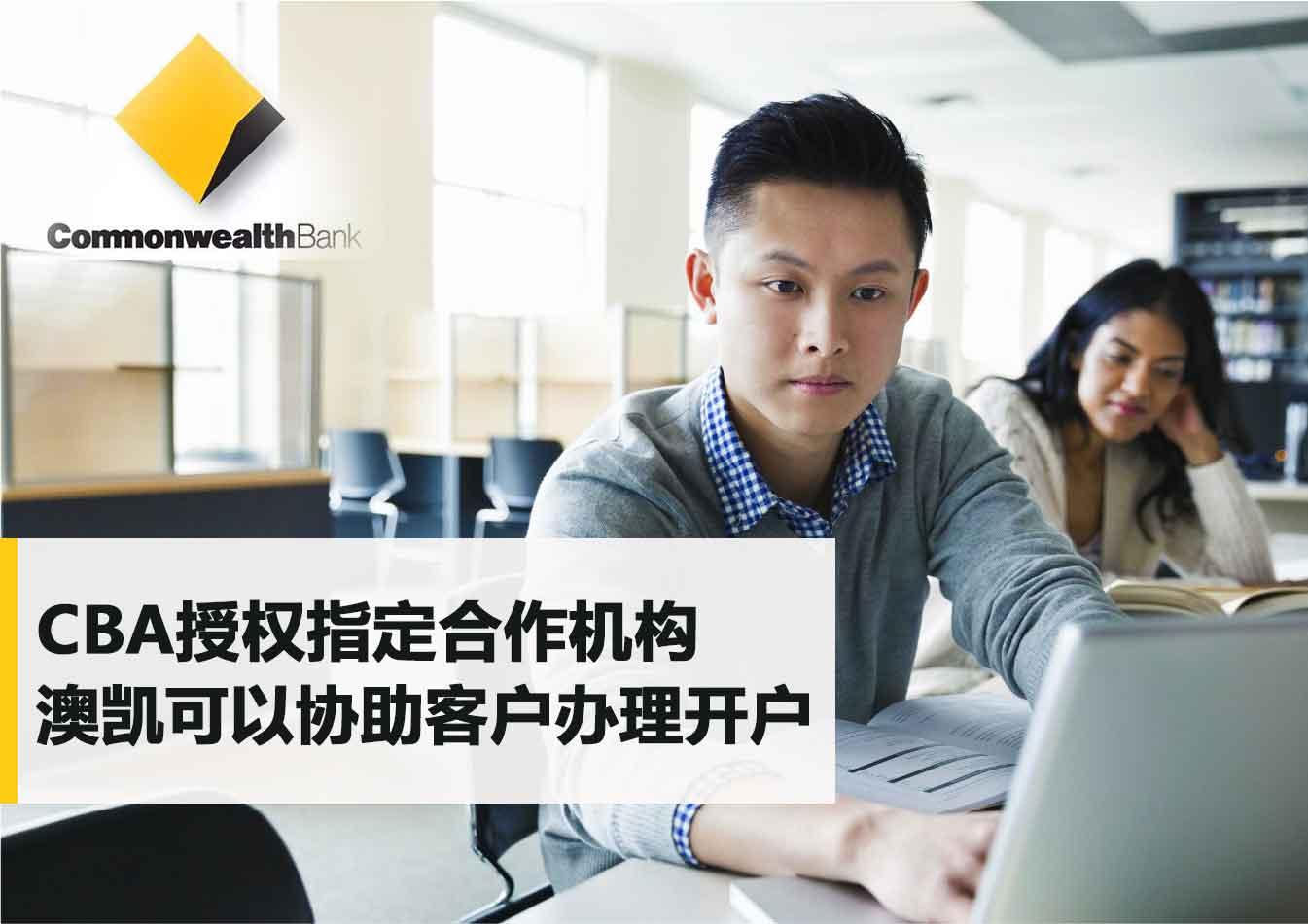 留学新生在国内也能开通澳洲银行账户?澳凯手把手教学!