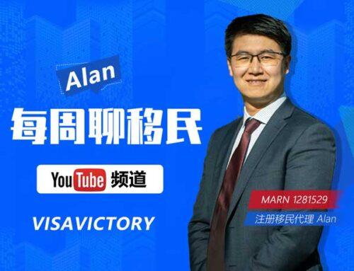 澳洲注册移民代理Alan《每周聊移民》往期视频汇总