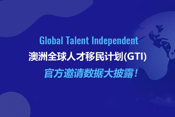 澳洲全球人才移民计划(GTI) 如火如荼,最新更新,官方邀请数据大披露!