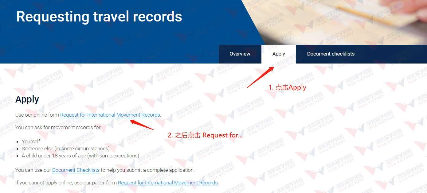 查询出入境记录第一步