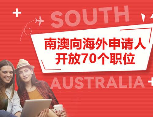 SA南澳州担向海外申请人开放70个职位,9月28日可开始申请!